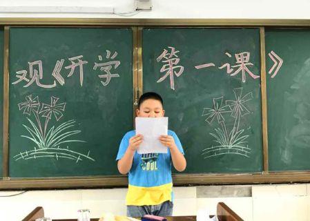 学校组织观看开学第一课报道|观看开学第一课有感