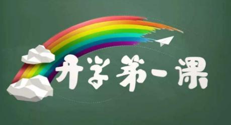 【开学第一课歌曲】开学第一课之hero 不朽