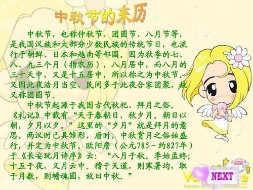 【中秋节的习俗】中秋节的来历