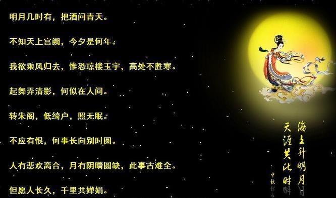 [中秋节的古诗]中秋节的诗句