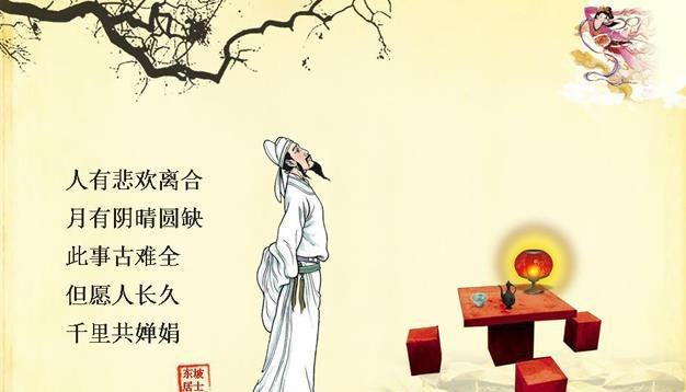 [关于中秋节的诗句大全]中秋节诗句大全