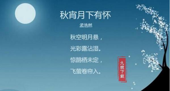 关于�宋缃诘�古诗_关于中秋节的古诗