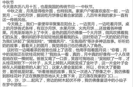 关于中秋节的作文300字|关于中秋节的作文