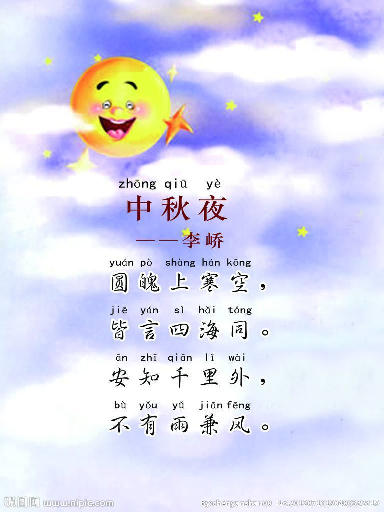 【中秋节的唯美古诗词】中秋节的唯美古诗