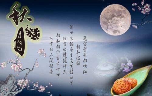 描写中秋节的诗句 古诗|描写中秋节的诗句