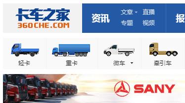 【二手卡车之家官网】卡车之家官网