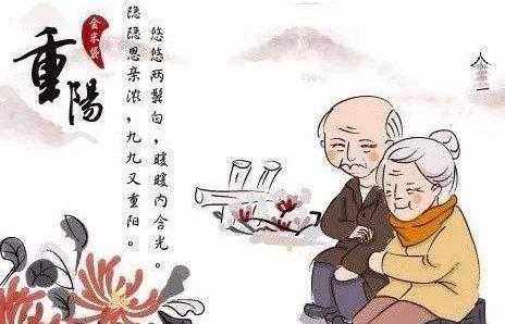 [重阳节是几月几日]重阳节是法定假日吗