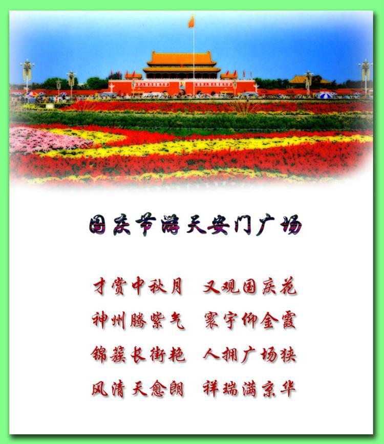 国庆节的诗句|国庆节的诗