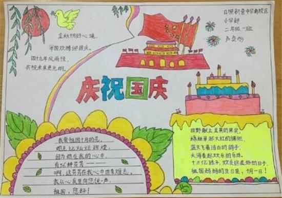 [有关国庆节手抄报资料]国庆节资料