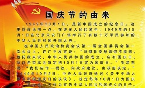 【国庆节的来历】国庆节来历