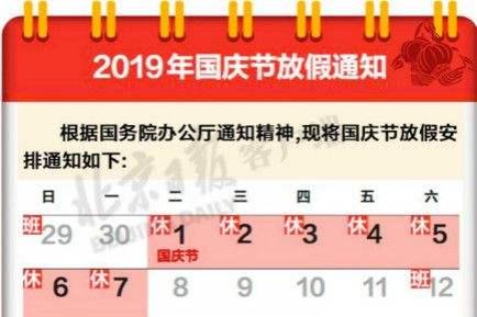 2019年国庆节放假安排|2019国庆节放假安排