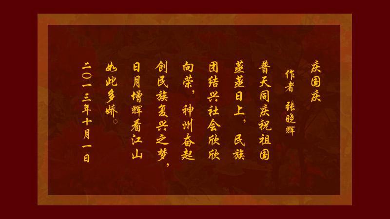 关于国庆节的诗句古诗_国庆节的古诗