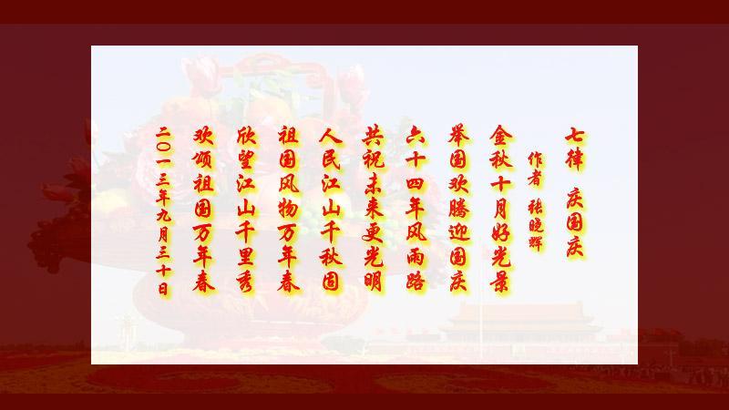 [关于国庆节的诗句古诗]关于国庆节的古诗