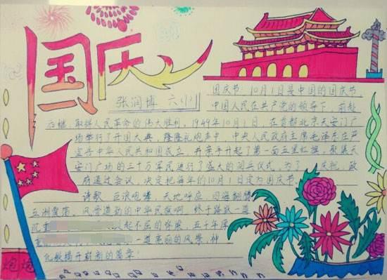 有关国庆节手抄报资料_关于国庆节的资料