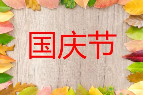 国庆70周年作文_小学生国庆作文精选