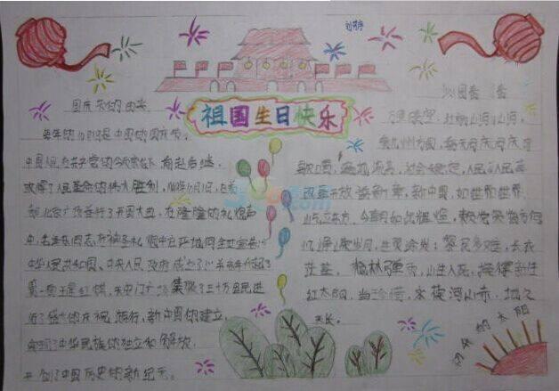 国庆节的作文300字|国庆节的作文