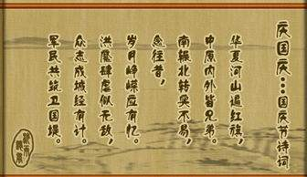 【国庆节的诗句四句】关于国庆节的诗句