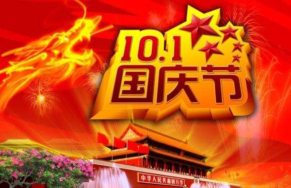【国庆节的来历20字】国庆节的来历