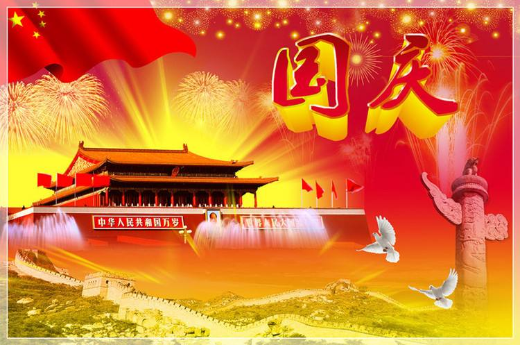 国庆节是哪一天 中国_中国国庆节