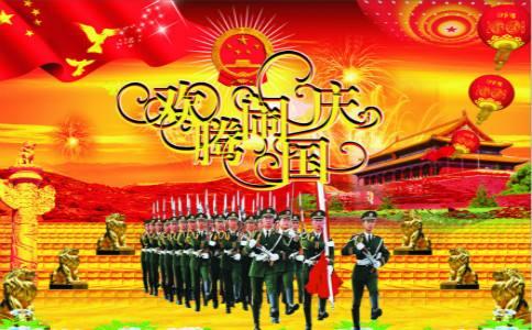 国庆节英语祝福语|国庆节英语祝福大全