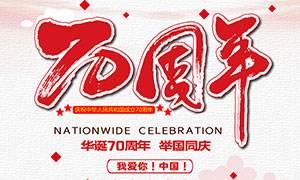 关于国庆70周年活动策划|关于国庆70周年活动