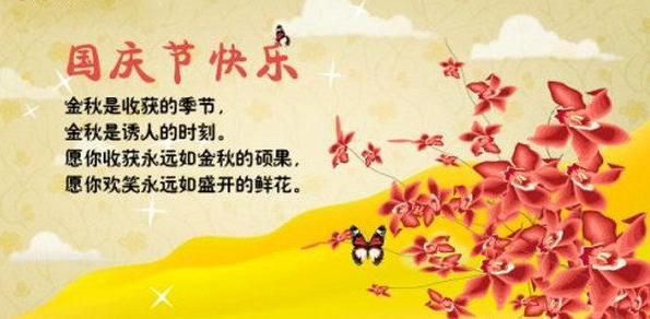 国庆节祝福语 国庆节祝词