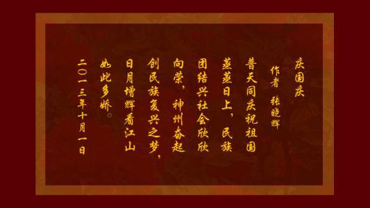 关于国庆节的诗歌