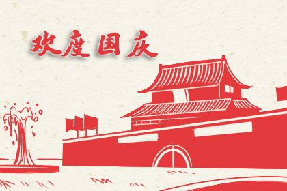国庆节放假时间安排表:2019年国庆节放假时间安排
