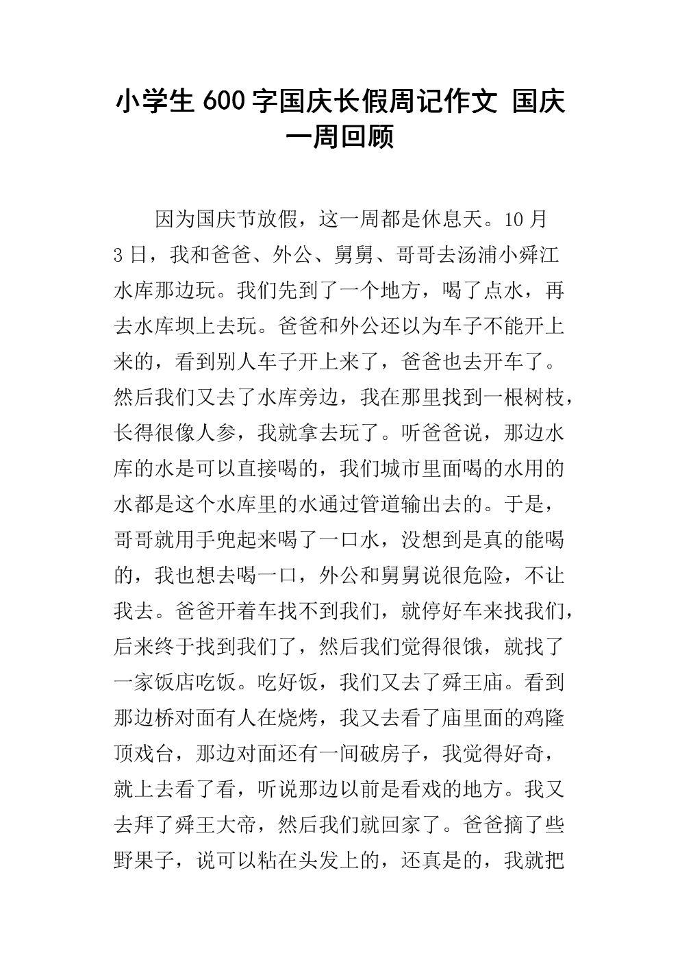 [国庆节作文350字]国庆节作文600字
