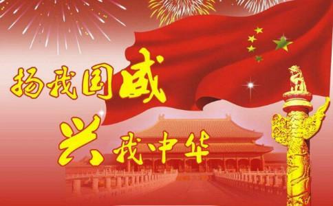 [周记400字左右]国庆节周记400字
