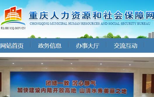 【上海市人力资源保障网】重庆市人力资源保障网 http://rlsbj.cq.gov.cn/