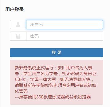 南通大学教务管理系统_南通大学教务管理 http://tdjw.ntu.edu.cn/jwglxt/xtgl/login_slogin.html?language=zh_CN&_t=1568624556057