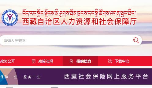 西蔵人力资源和社会保障厅信息网_西藏人社厅 http://hrss.xizang.gov.cn/