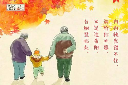 99重阳节是什么意思_重阳节是什么意思 什么是重阳节