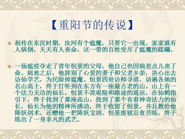 重阳节的故事和传说|重阳节的故事