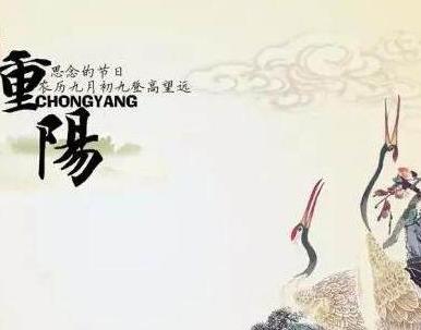 重阳节的来历简介_重阳节的来历和习俗