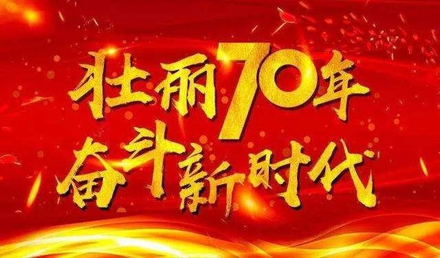 庆祝新China成立70周年三篇