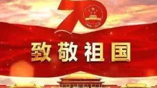 70年大庆3篇