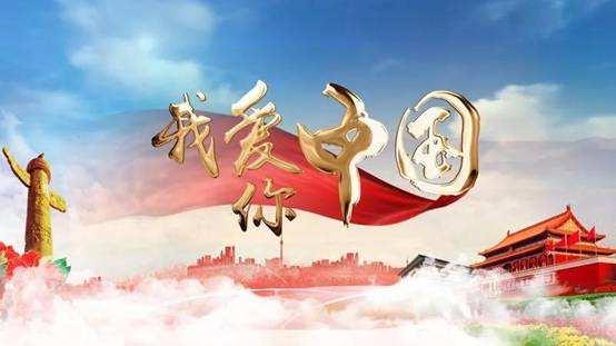 喜迎新中国成立七十华诞征文3篇