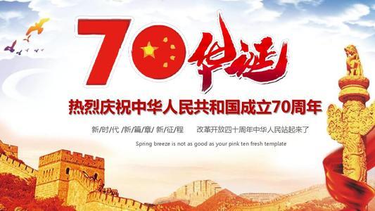 庆祝国庆70周年征文3篇