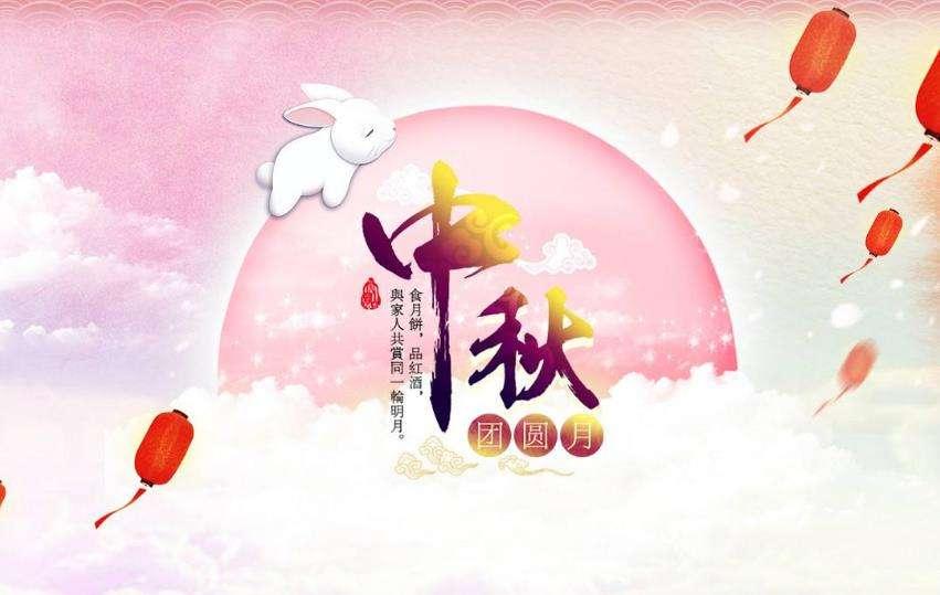 中秋节的感悟3篇