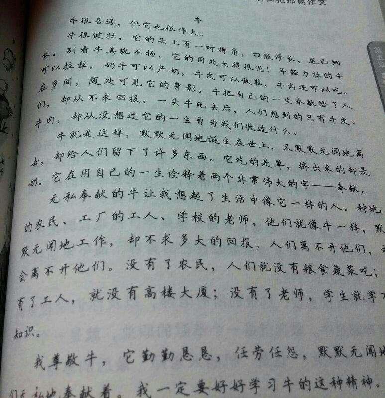 美文摘抄600字三篇