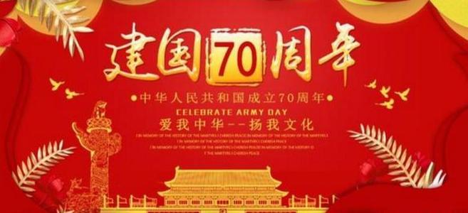 中国成立70周年征文3篇