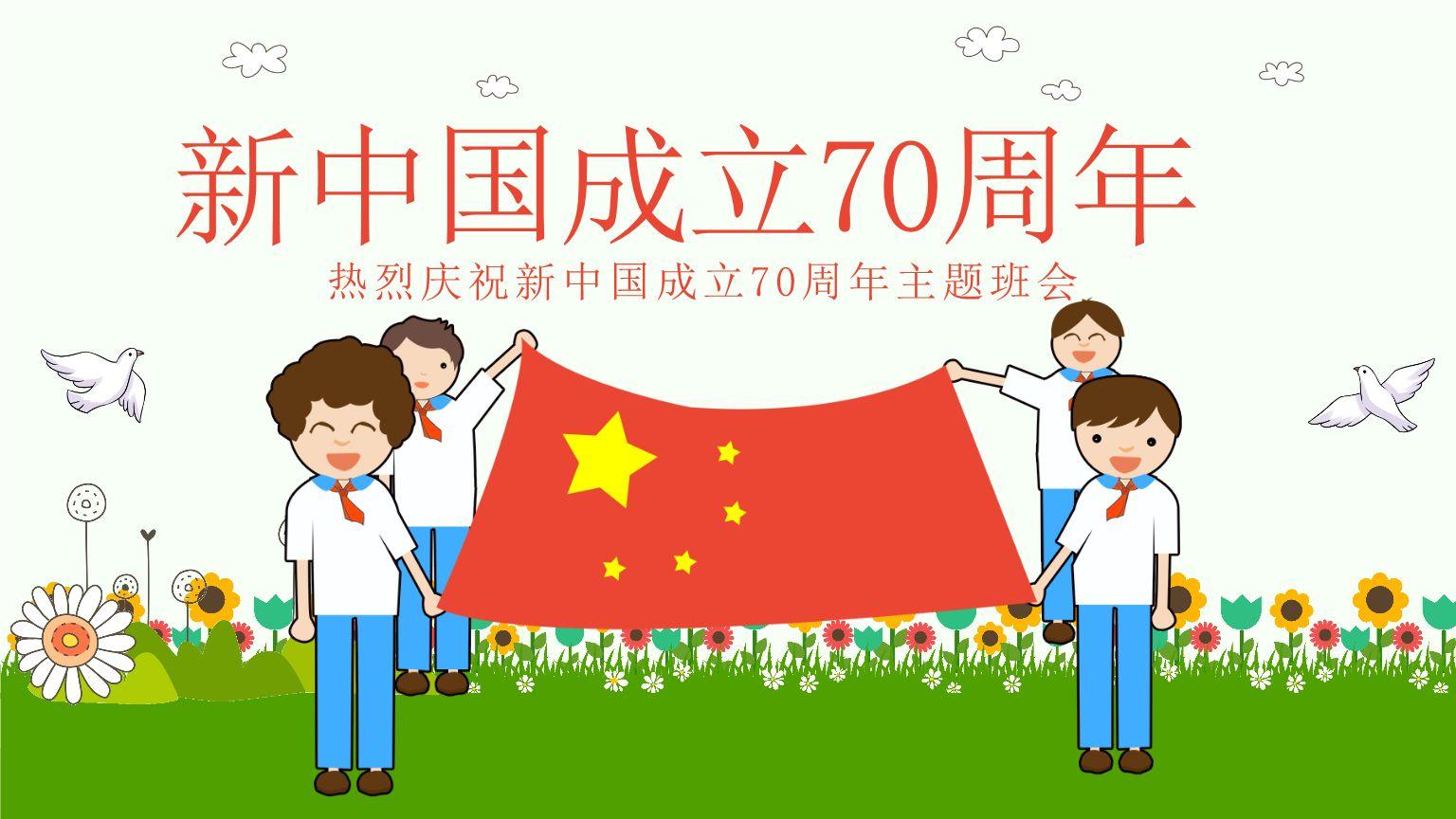 新中国成立七十3篇