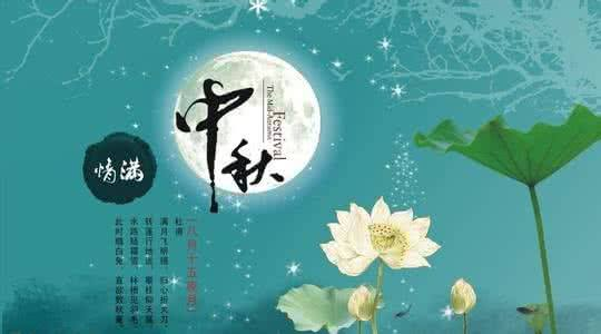 中秋节感悟3篇