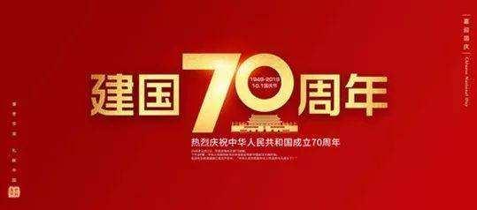 新中国成立70周年3篇