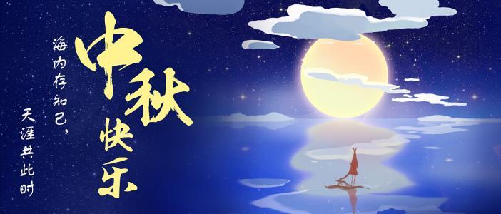 中秋节祝福语3篇