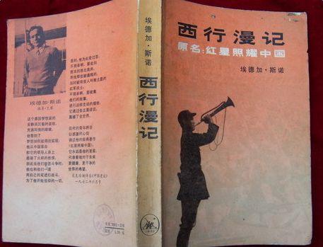 紅星照耀中國讀后感三篇