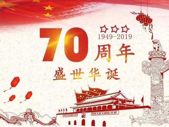 新中国70周年演讲稿三篇
