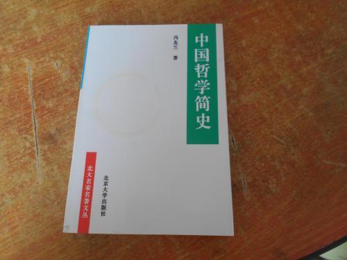 中国哲学简史读后感三篇